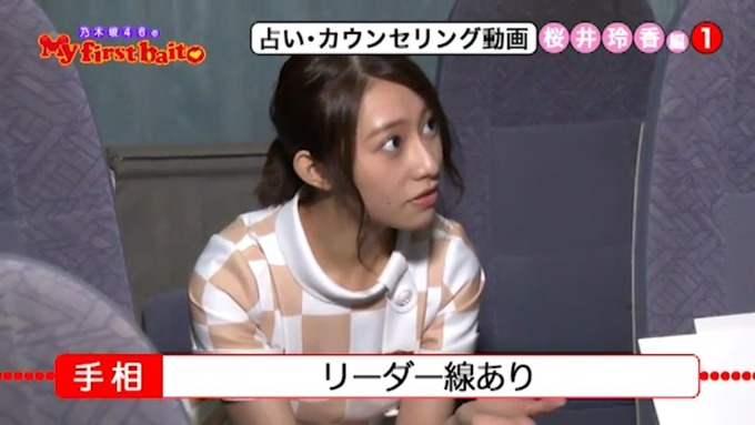 My first baito 桜井玲香② (7)