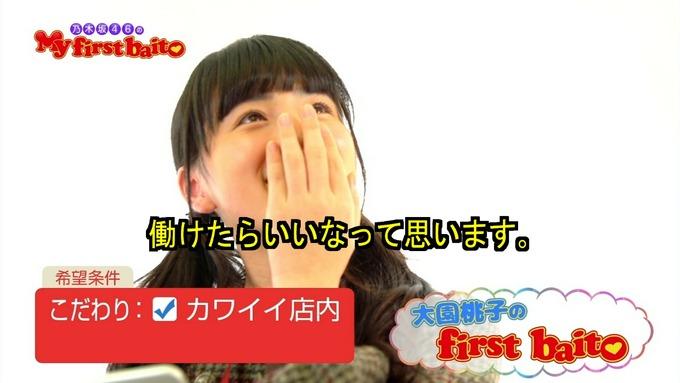 My first baito 大園桃子① (3)