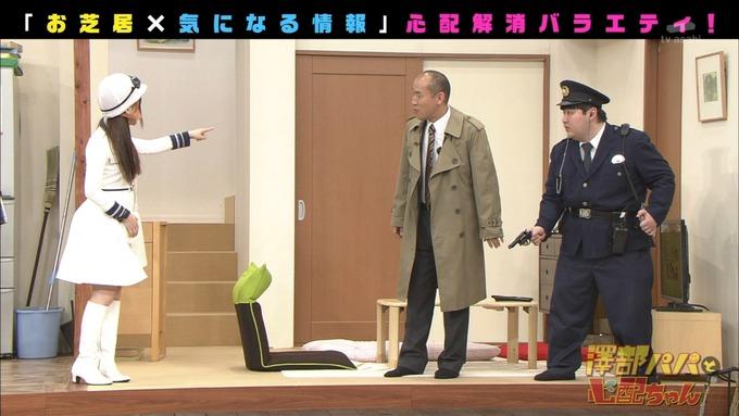澤部と心配ちゃん 3 星野みなみ (21)