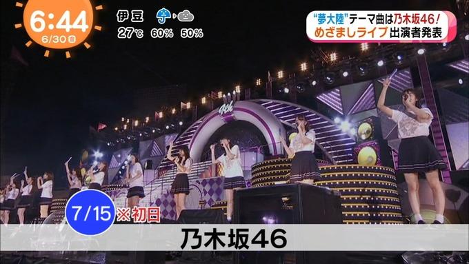 めざましテレビ 夢大陸 乃木坂46 (10)