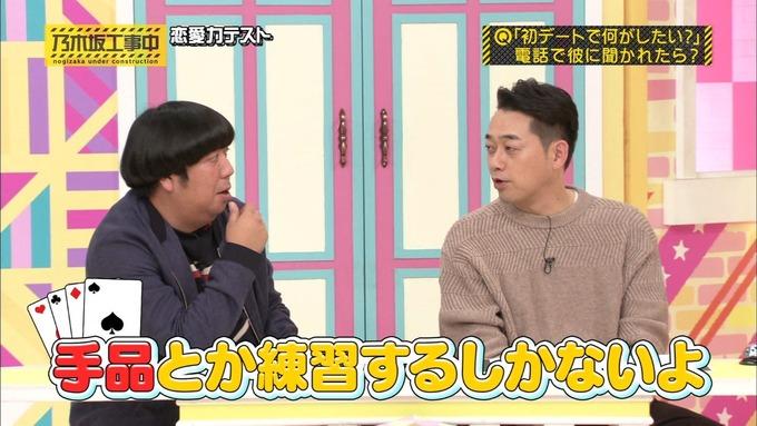 乃木坂工事中 恋愛模擬テスト⑭ (49)