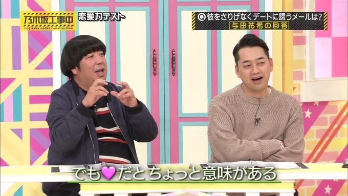 乃木坂工事中 恋愛模擬テスト⑧ (20)