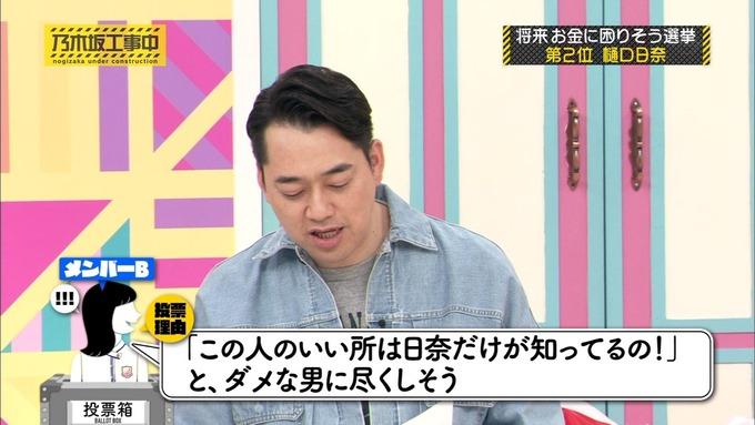 乃木坂工事中 将来こうなってそう総選挙2017⑦ (13)