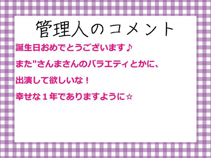 管理人のコメント 齋藤飛鳥誕生祭2017