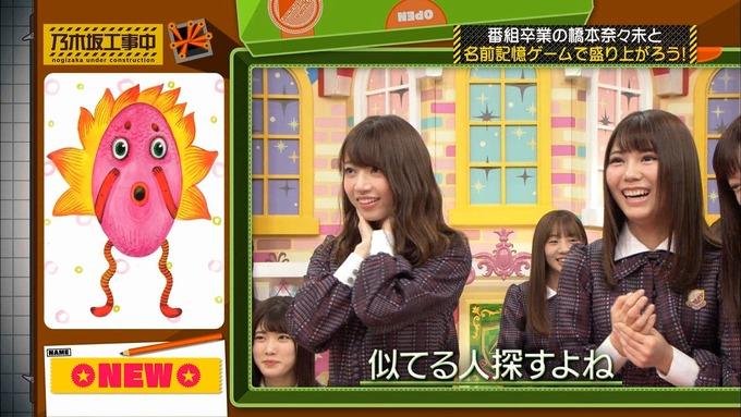 乃木坂工事中 橋本奈々未「ボードゲーム部」ナンジャモンジャ (44)