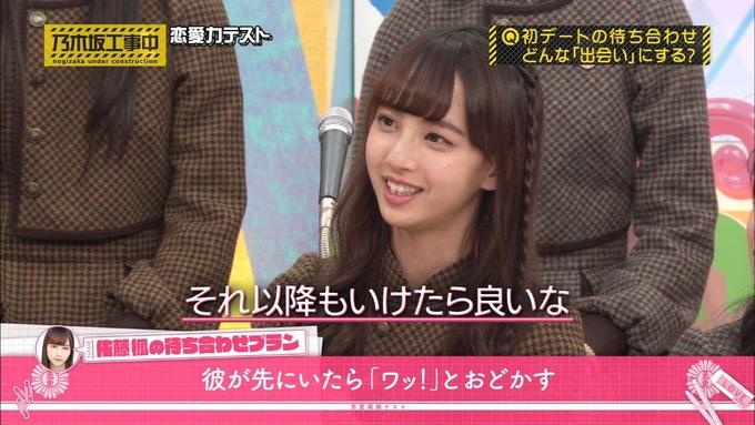乃木坂工事中 恋愛模擬テスト⑰ (21)