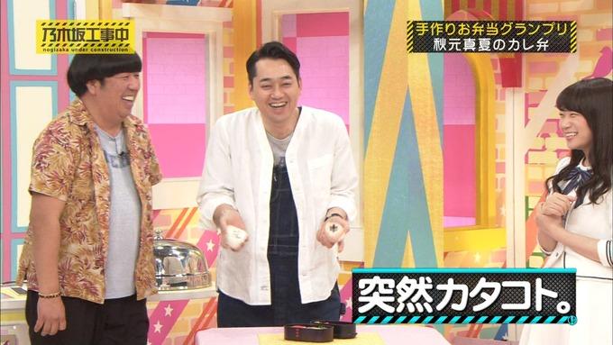 乃木坂工事中 お弁当グランプリ 秋元真夏① (35)