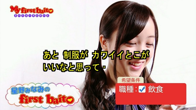 My first baito 星野みなみ (3)