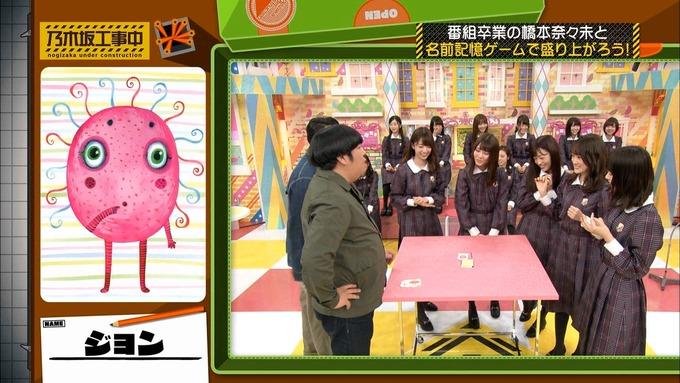 乃木坂工事中 橋本奈々未「ボードゲーム部」ナンジャモンジャ (57)