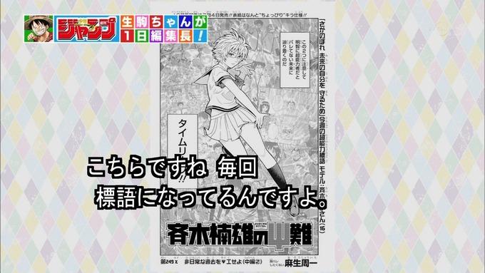 29 ジャンポリス 生駒里奈② (59)