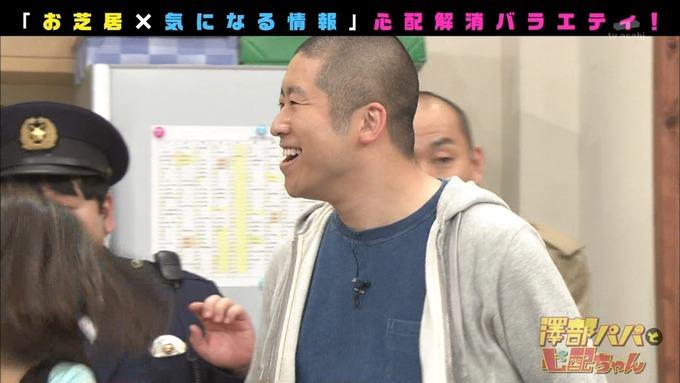 澤部と心配ちゃん 5 星野みなみ (85)