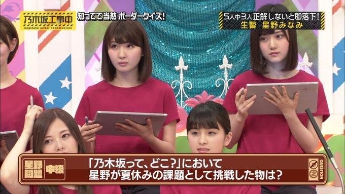 乃木坂工事中 ボーダークイズ③ (14)