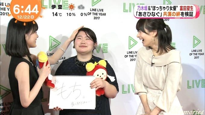 めざましアクア テレビ 生田 松村 桜井 富田 (54)