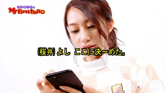 My first baito 桜井玲香① (5)