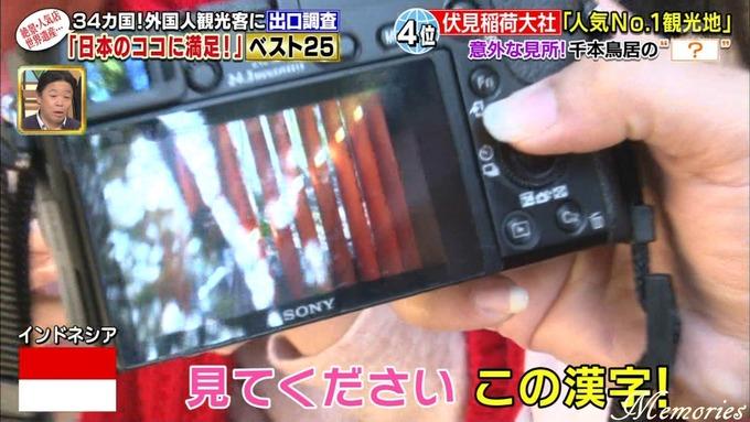 16 世界が驚いたニッポン 秋元真夏② (6)
