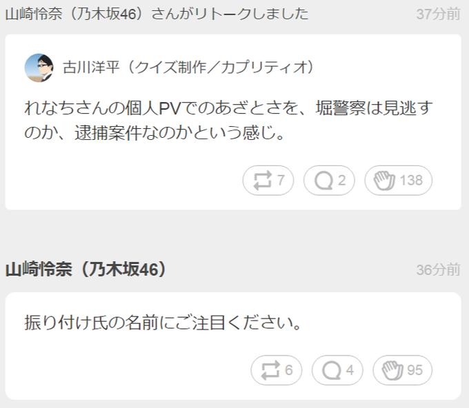 クイズ王 山崎怜奈PV (2)