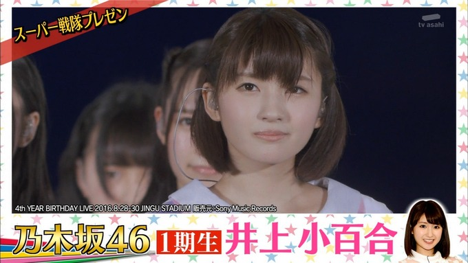 アメトーク 戦隊 井上小百合③ (3)