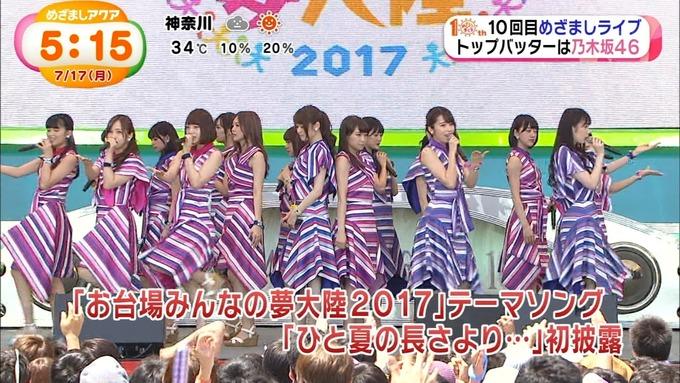 めざましアクア  夢大陸2017 乃木坂46 (7)