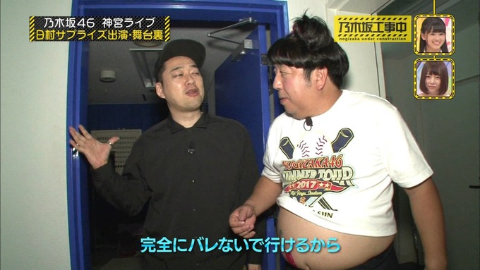 乃木坂工事中 日村密着⑦ (20)