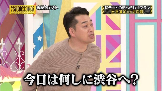 乃木坂工事中 恋愛模擬テスト⑮ (29)