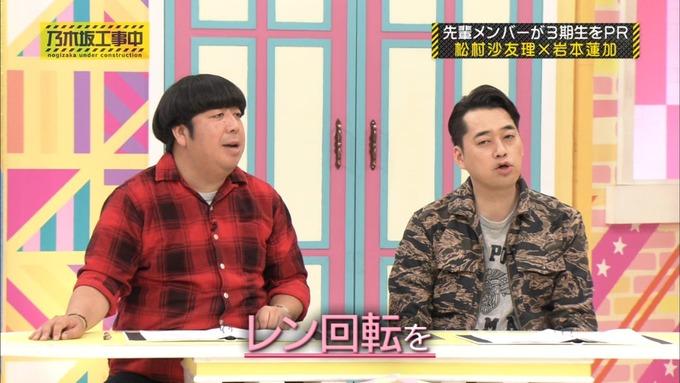 乃木坂工事中 松村沙友理が岩本蓮加を紹介 (70)