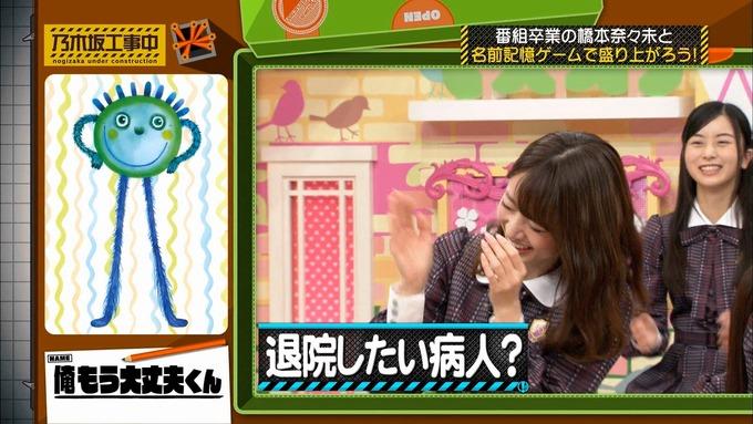 乃木坂工事中 橋本奈々未「ボードゲーム部」ナンジャモンジャ (131)