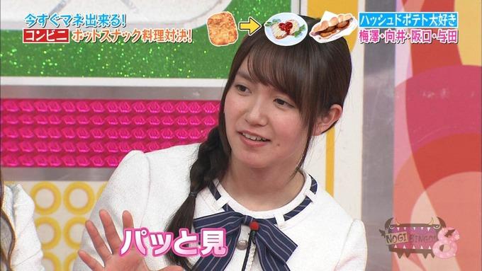 NOGIBINGO8 ホットスナック選手権 祐希 葉月 珠美 美波 (80)