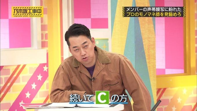 乃木坂工事中 センス見極めバトル⑩ (113)