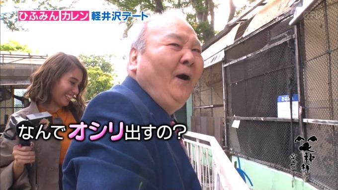 25 笑神様は突然に 伊藤かりん (74)