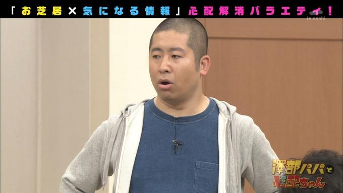 澤部と心配ちゃん 5 星野みなみ (82)
