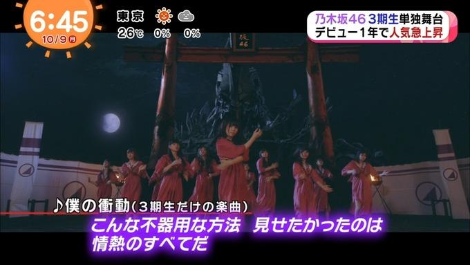 めざましテレビ 見殺し姫 (15)