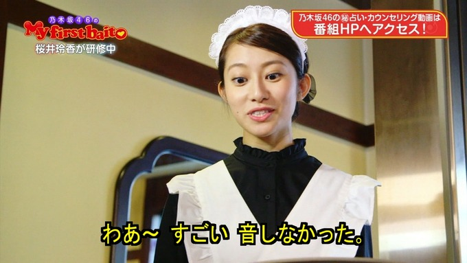My first baito 桜井玲香① (42)