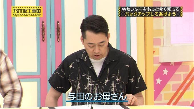 乃木坂工事中 Wセンターをもっと良く知ろう⑦ (3)