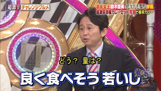 25 有吉ゼミ 生駒里奈 (14)