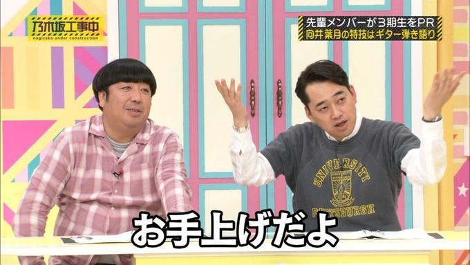乃木坂工事中 齋藤飛鳥が向井葉月を紹介 (367)