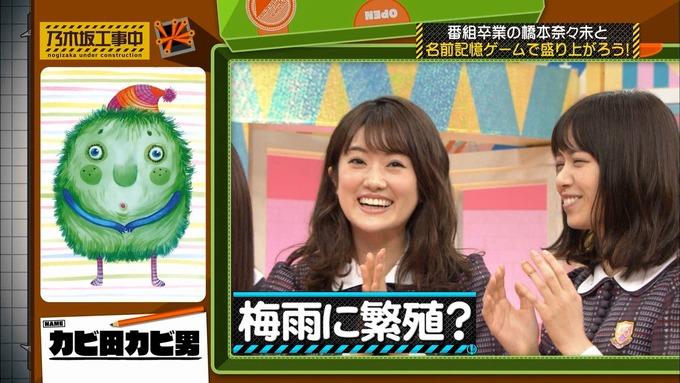 乃木坂工事中 橋本奈々未「ボードゲーム部」ナンジャモンジャ (39)