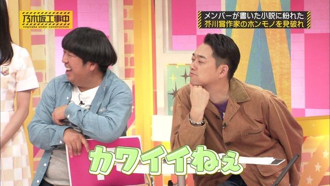 乃木坂工事中 センス見極めバトル⑧ (148)