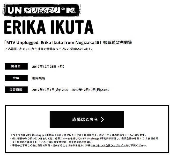 生田絵梨花 MTV Unplugged (2)