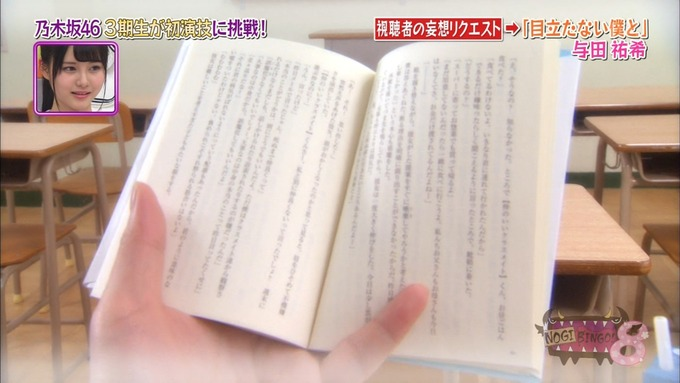 NOGIBINGO8 妄想リクエスト 与田祐希 (15)
