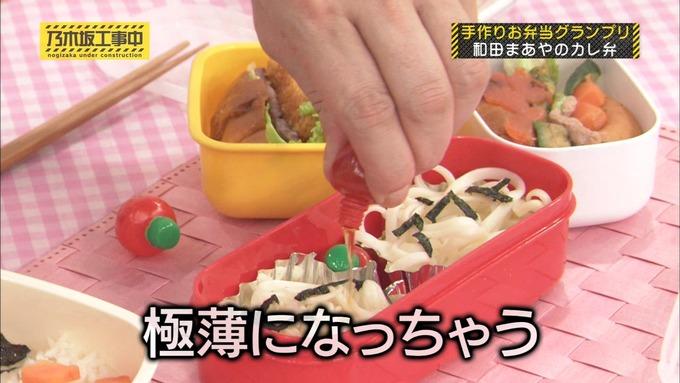 乃木坂工事中 お弁当グランプリ 和田まあや③ (33)