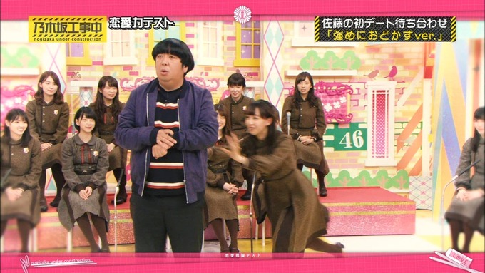 乃木坂工事中 恋愛模擬テスト⑰ (45)