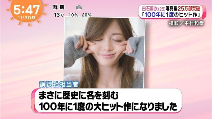 30 めざましテレビ 白石麻衣 写真集 (13)