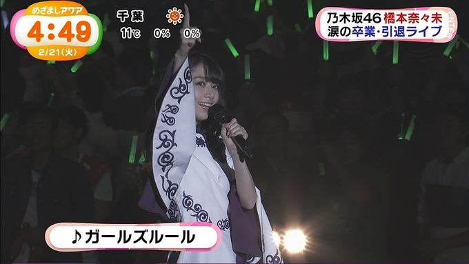 めざましアクア『橋本奈々未卒業コンサート』 (13)