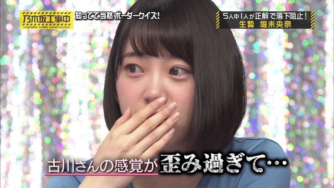 乃木坂工事中 ボーダークイズ⑨ (33)