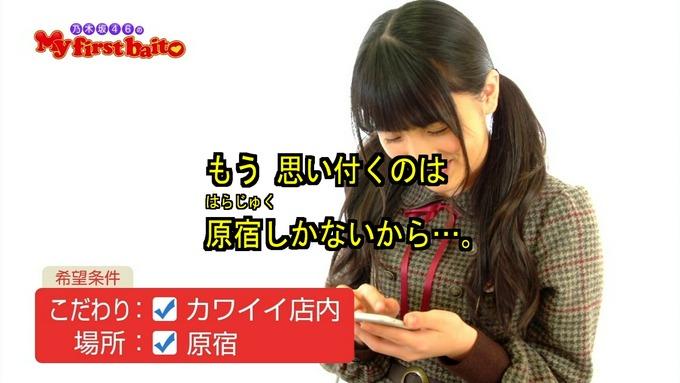 My first baito 大園桃子① (4)