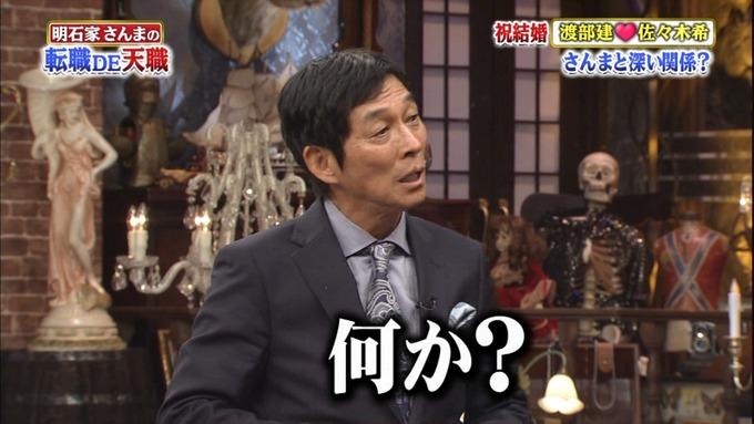 さんまの転職DE天職 生駒里奈 齋藤飛鳥 (21)