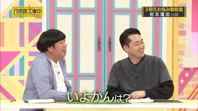 乃木坂工事中 3期生悩み相談 岩本蓮加 (85)