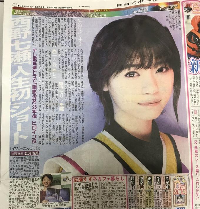 電影少女 ドラマ 西野七瀬