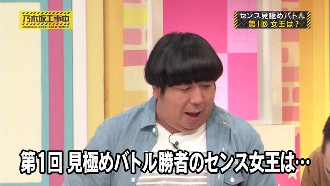 乃木坂工事中 センス見極めバトル⑫ (1)