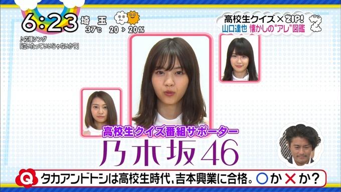 ZIP 乃木坂46 なつかしのアレ図鑑 (6)
